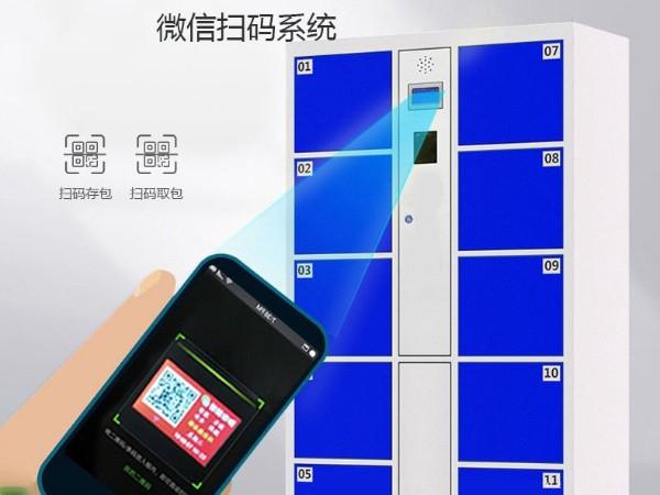 微信扫码储物柜定制