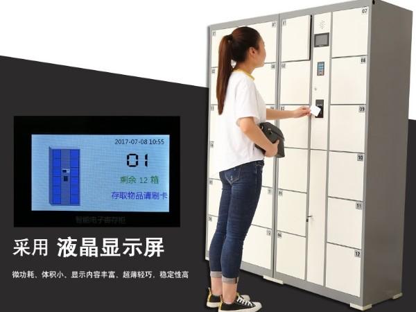 智能刷卡柜厂家