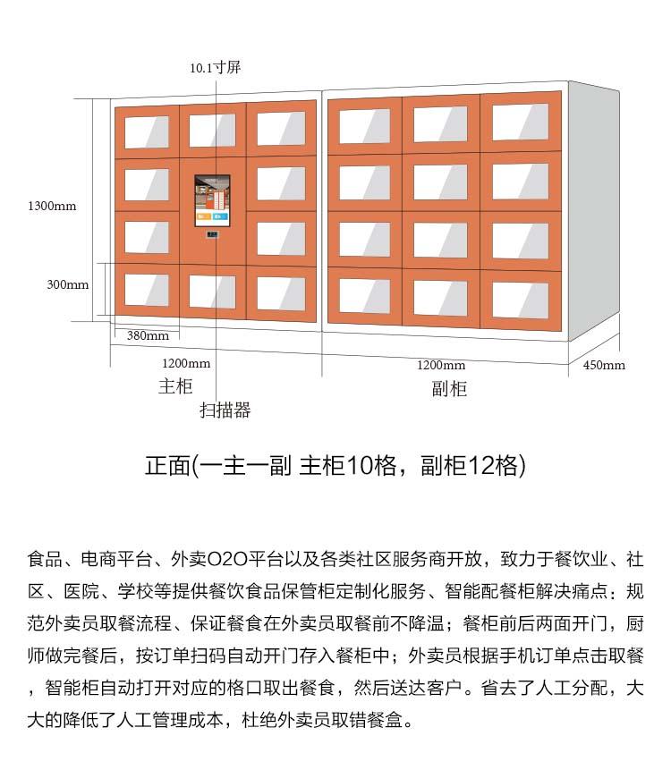智能外卖柜系统定制