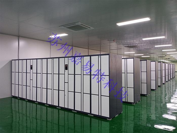 微信智能储物柜
