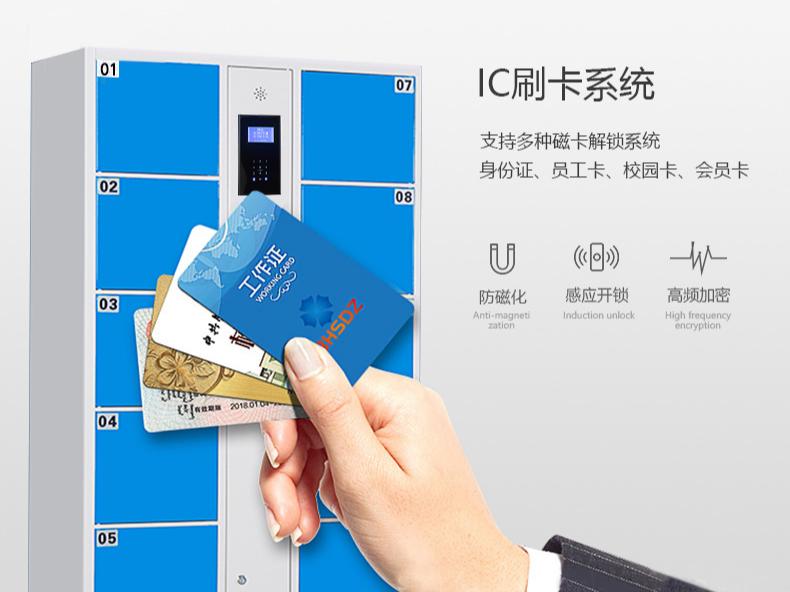刷卡储物柜定制