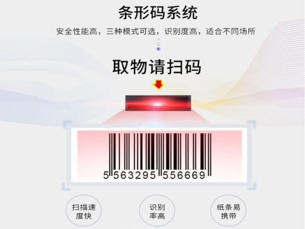 条码识别储物柜