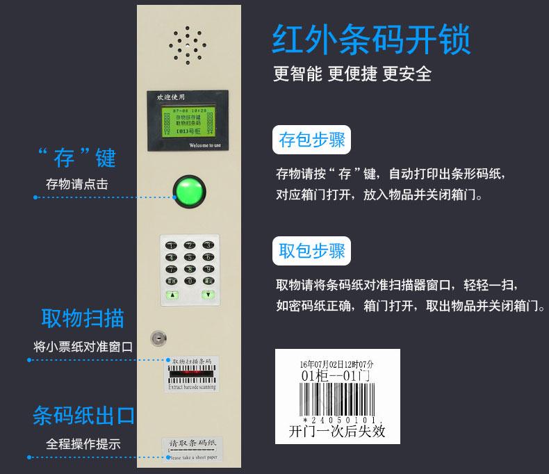红外条码系统