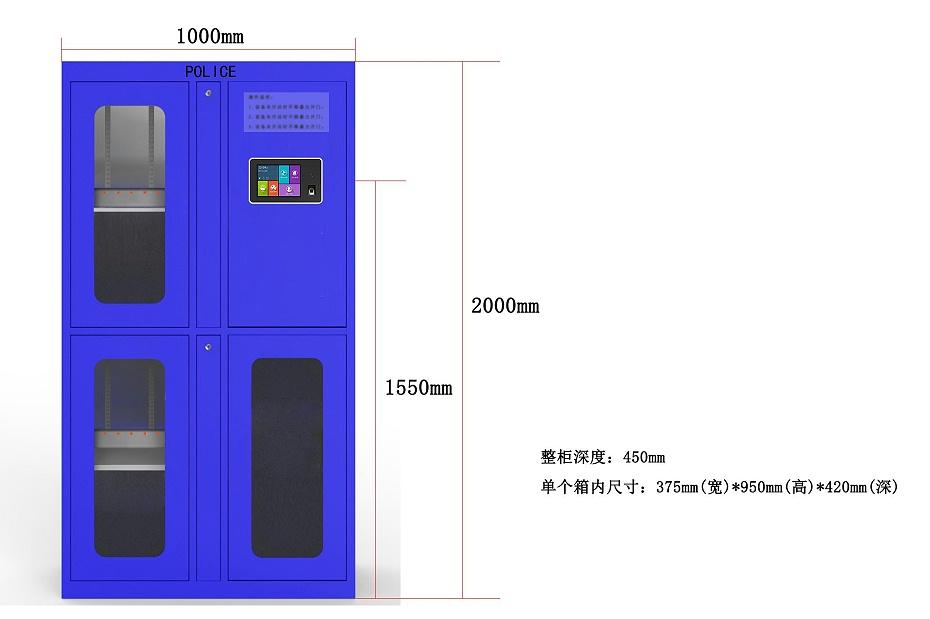 智能装备柜尺寸