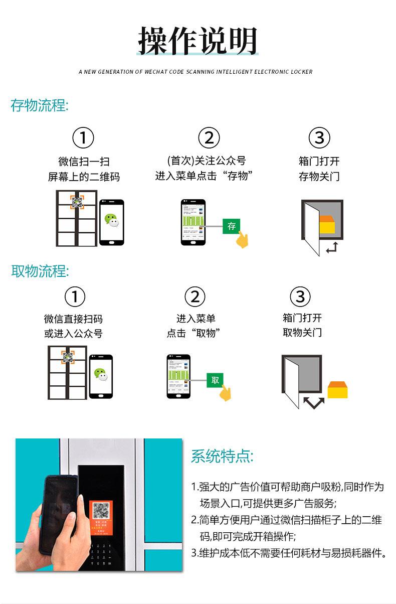微信扫码储物柜