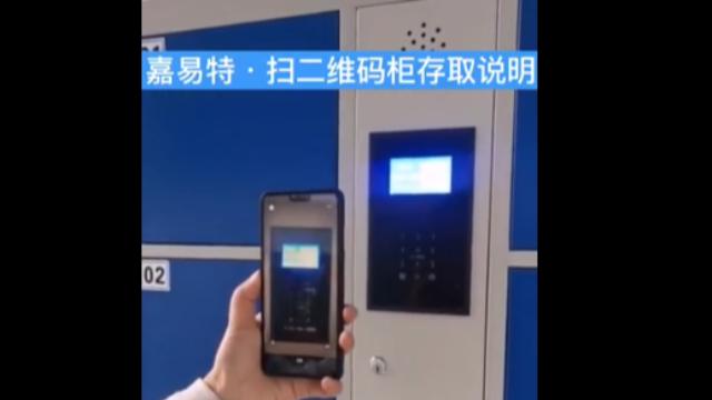 微信储物柜使用教程