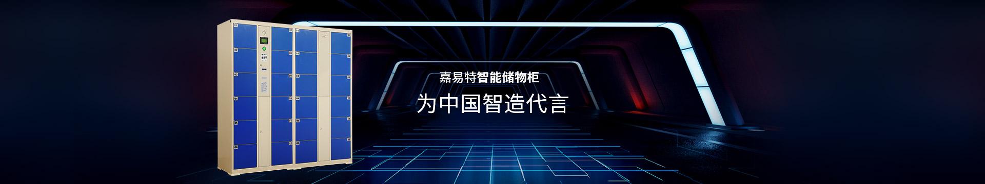 嘉易特智能储物柜为中国制造代言